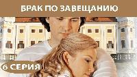 Брак по завещанию. Сериал.Серия 6из 12. Феникс Кино. Мелодрама