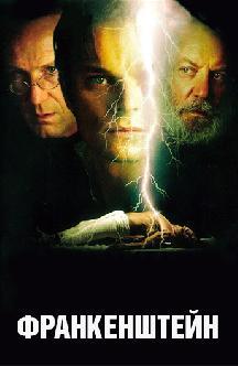 Смотреть Франкенштейн (2004) онлайн