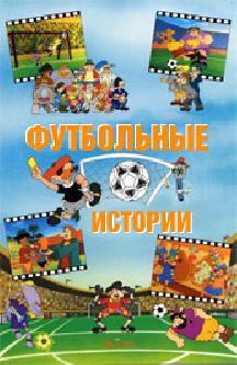 Смотреть Футбольные истории онлайн