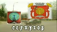 Гербы России Сезон 1 Серпухов