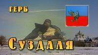 Гербы России Сезон 1 Суздаль