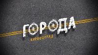 Города Сезон Кировоград