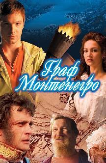 Смотреть Граф Монтенегро онлайн