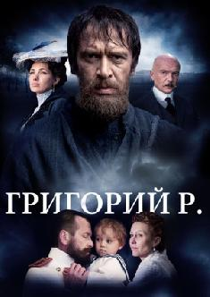 Смотреть Григорий Р. онлайн