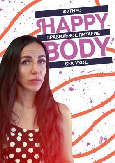 Смотреть Happy Body - фитнес, правильное питание, SPA уход онлайн
