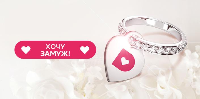 Смотреть Хочу замуж! онлайн