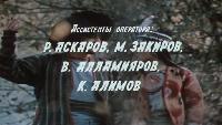 Хорезмийская легенда Сезон 1 Серия 2