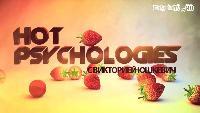 HotPsychologies Все видео Все видео - Любовь и влюбленность.Психология