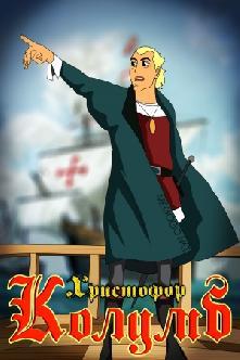 Смотреть Христофор Колумб онлайн