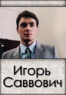 Смотреть Игорь Саввович онлайн