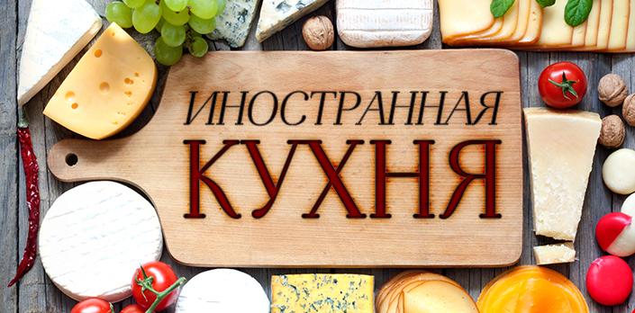 Смотреть Иностранная кухня онлайн