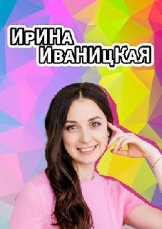 Смотреть Ирина Иваницкая онлайн