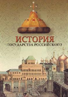 Смотреть История Государства Российского онлайн