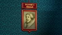 История Государства Российского Сезон-1 Начало княжения Василия ll