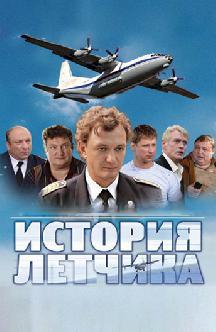 Смотреть История летчика онлайн