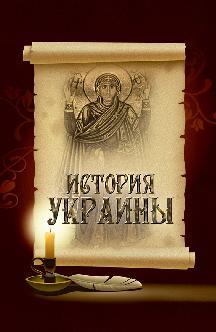 Смотреть История Украины онлайн