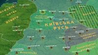 История Украины Сезон-1 Серия 37 (на украинском языке)