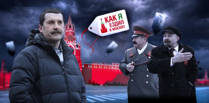 Смотреть Как я ездил в Москву онлайн