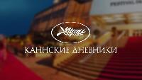 Каннские дневники Сезон-1 Серия 2.
