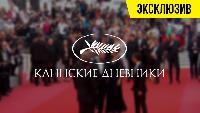 Каннские дневники Сезон-1 Серия 4.