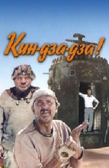 Смотреть Кин-дза-дза! онлайн