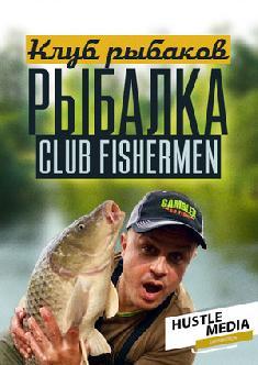 Смотреть Клуб рыбаков. Рыбалка. Club fishermen. онлайн