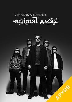 Смотреть Концерт Animal ДжаZ онлайн