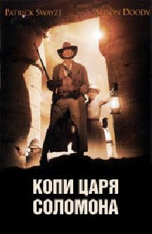 Смотреть Копи царя Соломона (2004) онлайн