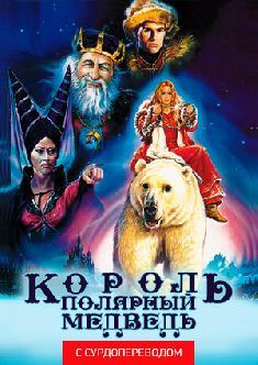 Смотреть Король – полярный медведь (Сурдоперевод) онлайн