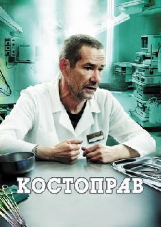Смотреть Костоправ онлайн