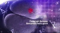 Костоправ Сезон 1 Серия 12 - Биотеррор. Часть вторая