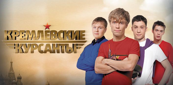 Смотреть Кремлевские курсанты онлайн