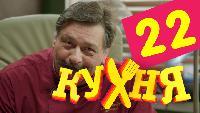 Кухня 2 сезон 22 серия