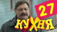 Кухня 2 сезон 27 серия