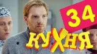 Кухня 2 сезон 34 серия