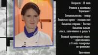 Кулинарный техникум 1 сезон 16 выпуск