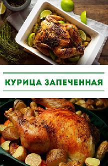 Смотреть Курица запеченная. Курица в духовке: новогоднее меню (2015 год) онлайн