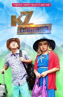 Смотреть Кzландия онлайн