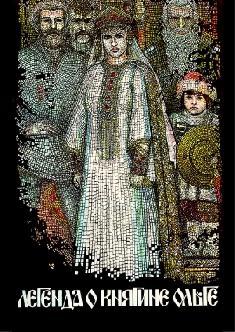 Смотреть Легенда о княгине Ольге онлайн
