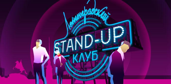 Смотреть Ленинградский Stand-up клуб онлайн