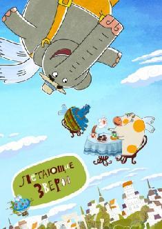 Смотреть Летающие звери онлайн