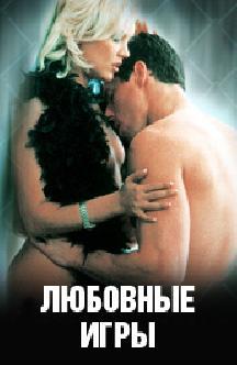 lyubovnik-smotret-onlayn-erotika