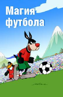 Смотреть Магия футбола онлайн