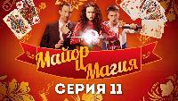 Майор и магия Майор и магия Серия 11
