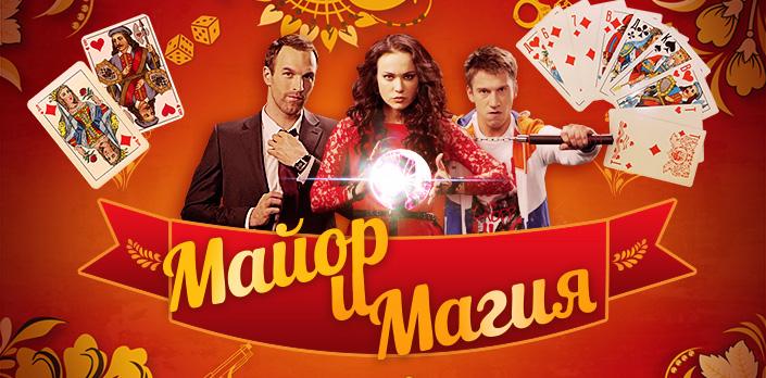 Смотреть Майор и магия онлайн