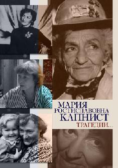 Смотреть Мария Ростиславовна Капнист. Трагедии… онлайн