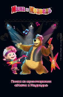 Смотреть Маша и Медведь. Песенки онлайн