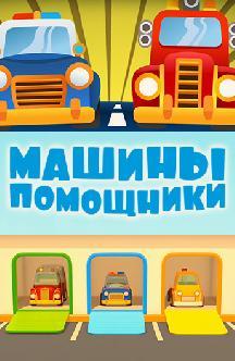 Смотреть Машины-помощники онлайн