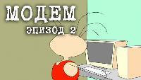 Масяня Сезон 1 Эпизод 2Модем