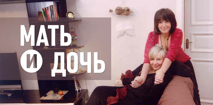 Смотреть Мать и дочь онлайн